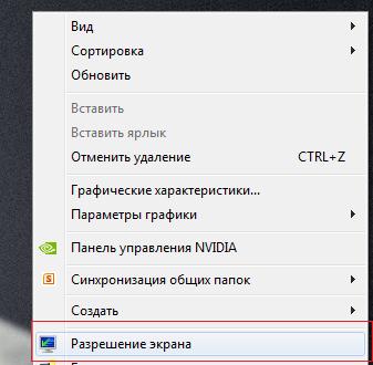 Как сделать 2 экран на windows 10 784